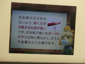 dans le métro de Tokyo, nos ados adorent les messages de sécurité !