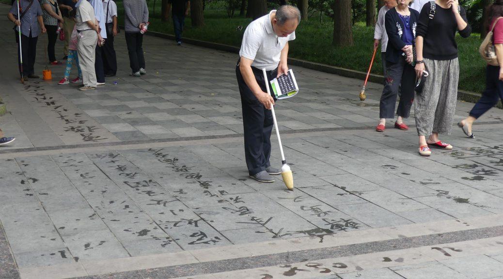 Calligraphie à l'eau