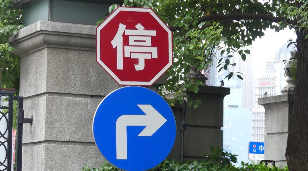 Chine : stop et obligation de tourner